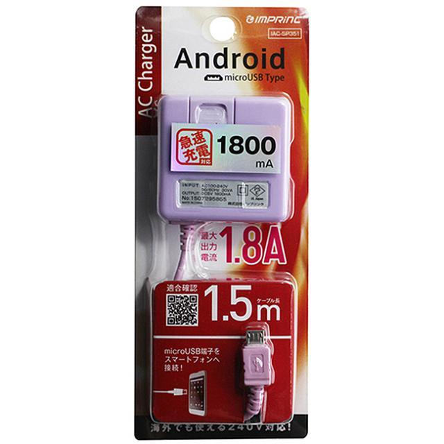 スマートフォン用ACアダプター1.5m 1.8A